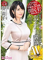 [DTT-016] Bodacious Booty X E-Cup Tits. A Popular Etiquette Coach, Riko Kanade, A Popular Etiquette Coach, 35 Years Old And Married With Children, Makes Her Porn Debut. The Neat And Clean Etiquette Coach's Very Impolite Fetish.