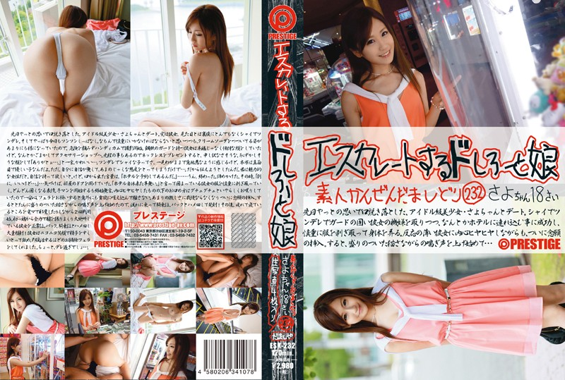 ESK-232 232 Soil And Daughter Shiro To Escalate