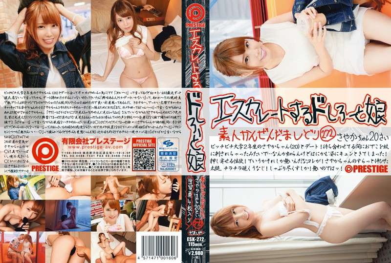 ESK-272 Escalating Doshiro And Daughter 272