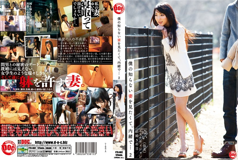 FTR-002 I Wanted To See My Wife I Do Not Know In Secret ... 2