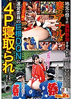 [GEGE-027] My Wife Was Forced To Participate In A Local Festival. Her Asshole Was Fucked During An After-Party By Well-Hung Delinquents From The Management Committee In A Foursome...