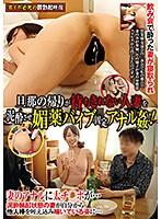 GEGE-028 旦那の帰りが待ちきれない人妻を泥酔させ媚薬バイブ固定アナル姦!!