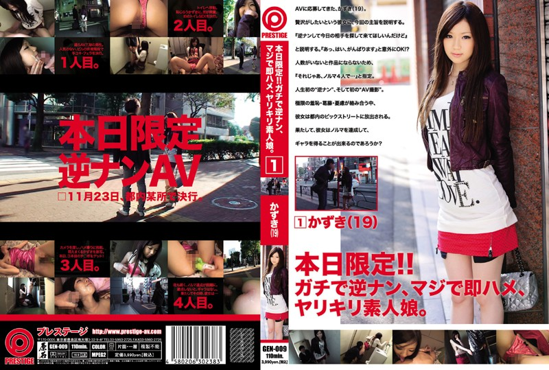 GEN-009 Today Only!! Saddle Immediately Daughter Amateur Nan Yarikiri Conversely In Gachi Seriously. One