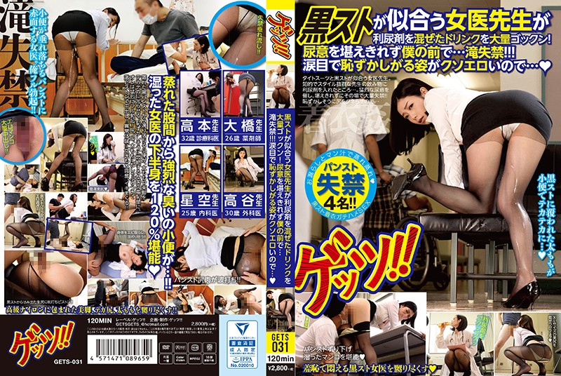GETS-031 Large Quantities Of Drink Black Strike Suits Woman Doctor Teacher Is Mixed With Diuretic Gokkun!Not Completely Bear The Urinate In Front Of Me ... Waterfall Incontinence! ! ! Since The Shy Figure A Watery Eyes Kusoeroi ... _