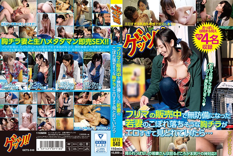 GETS-040 When I Spilled Likely To Breast Chilla Of Young Wife Became Defenseless We Are Fascinated Too Erotic In The Sale Of The Flea Market …