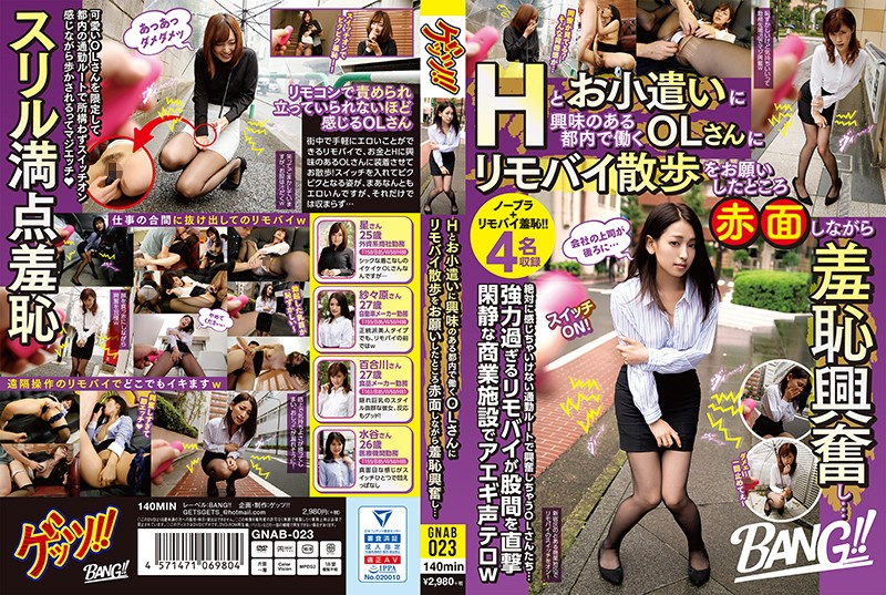 GNAB-023 When I Asked An Office Worker Who Works In Tokyo, Who Is Interested In H And Pocket Money, To Take A Walk Through Rimobai, She Was Blushed And Shy. (Prestige) 2020-05-08
