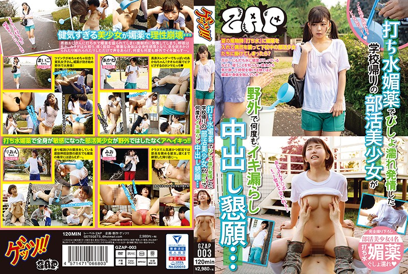 GZAP-003 A Beautiful Girl On The Way Home From School That Has Been In Estrus With The Aphrodisiac Aphrodisiac Pleads For Spilling Many Times In The Outdoors ... (Prestige) 2019-11-08