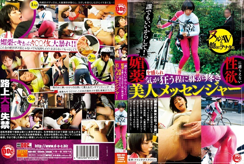 [HAR-002] Drugged With An Aphrodisiac Aches So Bad She Can't Ignore Her Lust