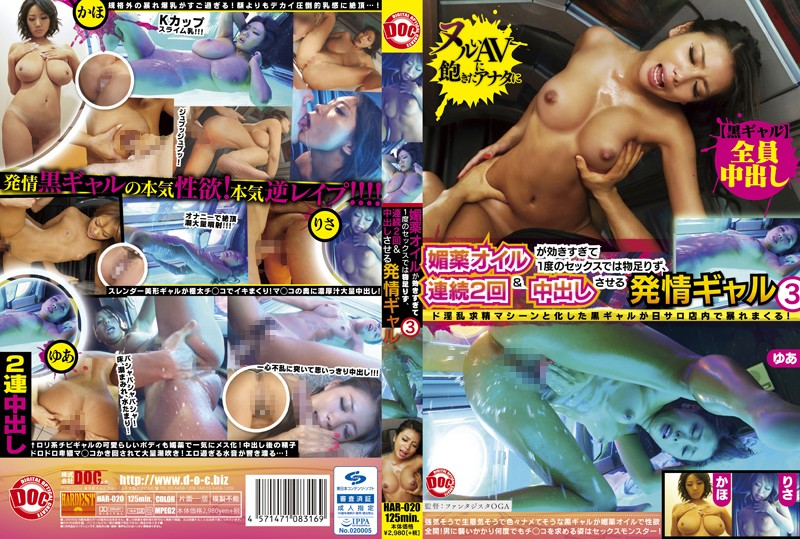 HAR-020 Aphrodisiac Oil Is Too Effectiveness Is Not Enough Things In A Single Sex Estrus Gal 3 To Be Cum Two Consecutive &