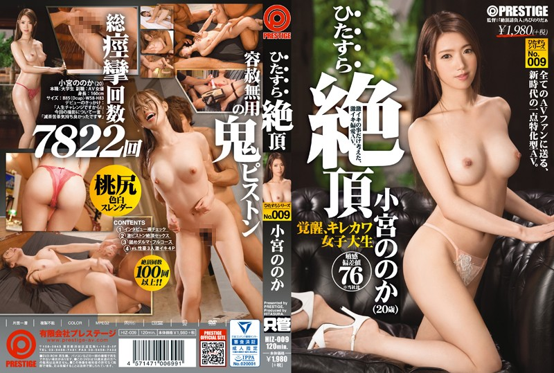 HIZ-009 Or Single-mindedly Cum Komiya Of Single-mindedly Series No.009