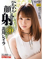 HIZ-017 Intently Kaoi Kitagawa Leila Earnestly Series No.017