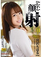 HIZ-018 Intently Intently Series Kaoi Chiharu Miyazawa No.018