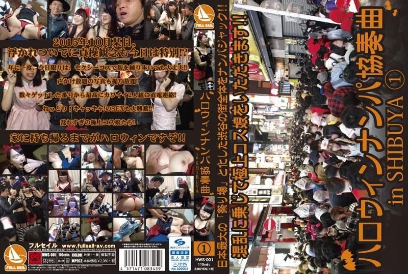 HWS-001 Halloween Nampa Concerto In SHIBUYA 1