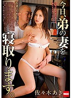 IML-006 For The First Time Of The Affair Today's Young Wife, You Netori The Wife Of His Brother Aki Sasaki