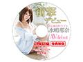 【数量限定】衝撃デビュー!! 元国民的アイドル AV debut!! 水嶋那奈 特典DVD付き  No.1