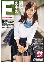 JAN-020 E Aya In The Uniform 20