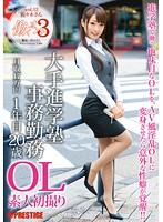働くオンナ3 Vol.12