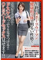 JBS-029 働くオンナ3 vol.23