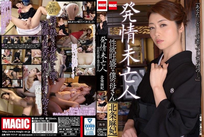 JSN-004 Estrus Widow Libido Strong My Mother Maki Hojo