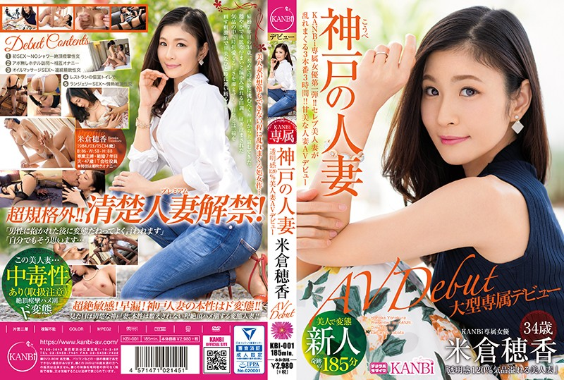[KBI-001] KANBi Exclusive First! 120% Transparency Kobe Married Woman, Hoka Yonekura 34 Years Old AV Debut - Pretty Married Woman's Unimaginable Sexy Virgin Work