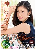 KBI-001 KANBi専属第1弾!透明感120% 神戸の人妻、米倉穂香34歳AVデビュー 美人妻が想像もできない程に乱れまくる処女作