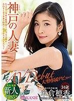 【数量限定】KANBi専属第1弾!透明感120% 神戸の人妻、米倉穂香34歳AVデビュー 美人妻が想像もできない程に乱れまくる処女作 特典DVD付き