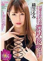 [KBI-002] A KANBi Exclusive No. 1! Sweaty Sex So Hot She'll Forget All About Her Husband Hot Smothering Kisses And Sex 3 Fucks A Total Coverage Fuck Of Orgasmic Heights So High She'll Tangle Her Tongue Into Your Mouth As She Holds You Tight In Ecstasy! Rumi Orikasa