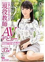 KBI-012 Exclusive To KANBi Experienced Number Of People!Ultra-hard Material Active Duty Teacher Married Woman Natsume Sayuri AV Debut Super Sensitive Who Knows Only The Husband And The Man!Squirting Hame Tide Wife Ban