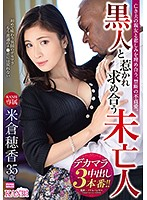KBI-031 Widow Attracted And Sought By Blacks Forbidden Unfaithful Love To Fill His Sadness With His Dead Husband's Best Friend Houka Yonekura