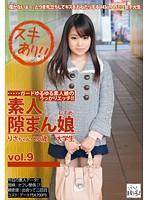 KDG-023 Omomo Risa - Man Amateur Girl Vol.9 Gap