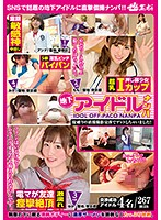KFNE-027 [Underground Idol Pick-up] I Got In The Direct Shooting Negotiations Breaking The Rules!