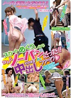 KIL-063 Aika - When She Rolled Up Her Skirt She Wasn't Wearing Panties, Creampie Fuck Just Like That