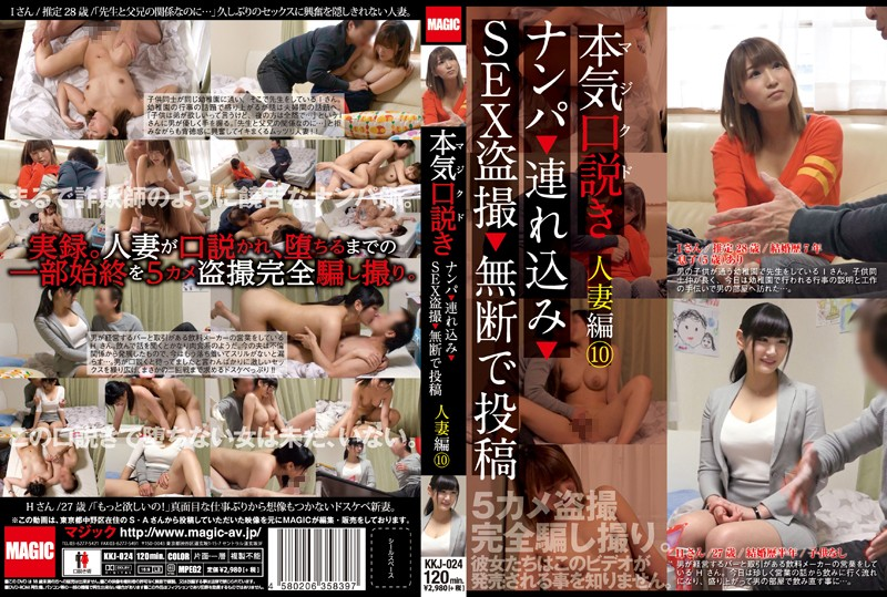 KKJ-024 Seriously (seriously) Persuasion Married Woman Knitting 10 Reality ‰ Õ Tsurekomi ‰ Õ SEX Voyeur ‰ Õ Without Permission Posts