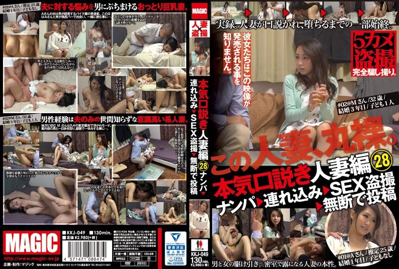 KKJ-049 Serious (Seriously) Advances Married Woman Knitting 28 Nampa → Tsurekomi → SEX Voyeur → Without Permission In The Post (Prestige) 2016-08-05