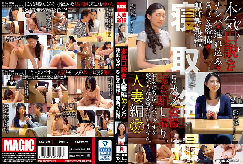 KKJ-058 Serious (seriously) Persuasion Married Woman Knitting 37 Nampa → Tsurekomi → SEX Voyeur → Without Permission Posts