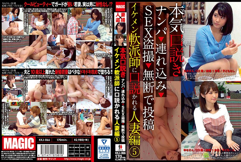 Seriously (Maji) Speech Twinks Married To A Soft Twinks 5 Nanpa → Brought In → SEX Voyeur → Posted Without Permission