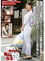 KRE-003 Yuuki Mei - Daughter I Feel Like I Saw In The City