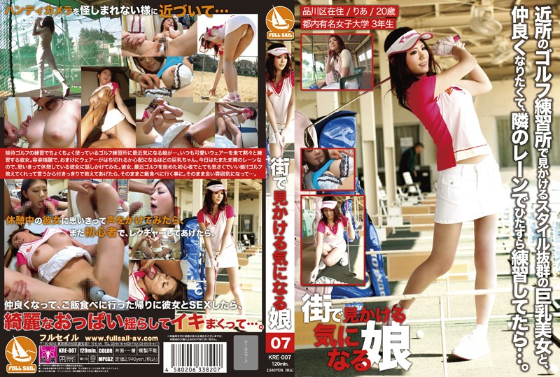 KRE-007 07 Daughter I Feel Like I Saw In The City