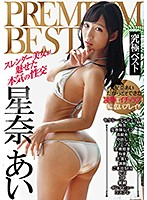 KUM-015 Ai Hoshina BEST Serious Sexual Intercourse Fascinated By A Slender Beauty