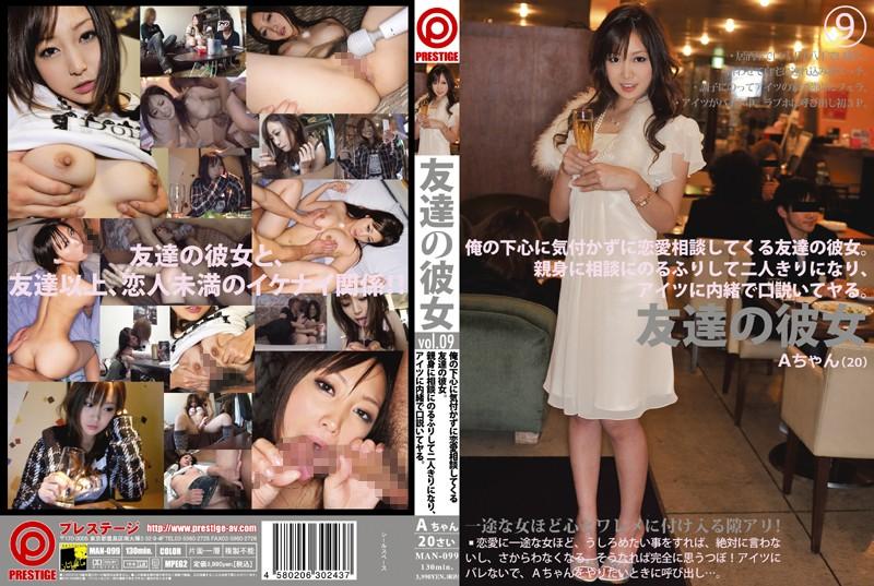 MAN-099 Nine Of Her Friends