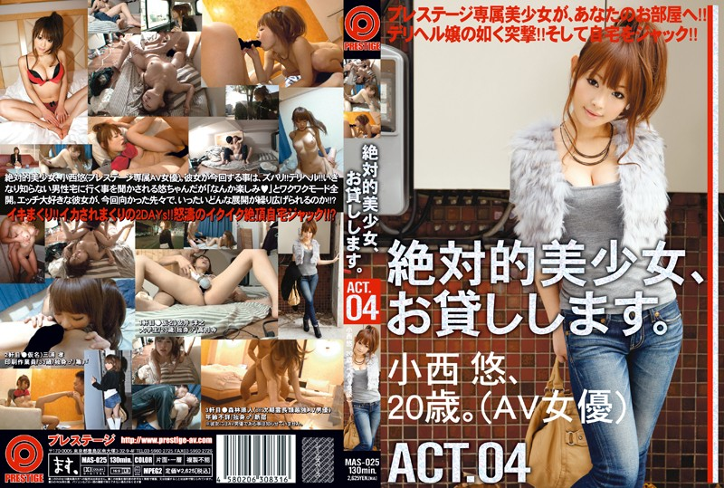 MAS-025 Absolute Beautiful Girl And Then Lend You. ACT.04