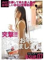 MAS-033 Honda Nanami - Assault To Your House For Girls, Breaker Issue 07