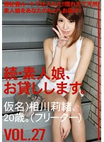 MAS-047 Daughter Amateur, Continued, And Then Lend You.VOL.27