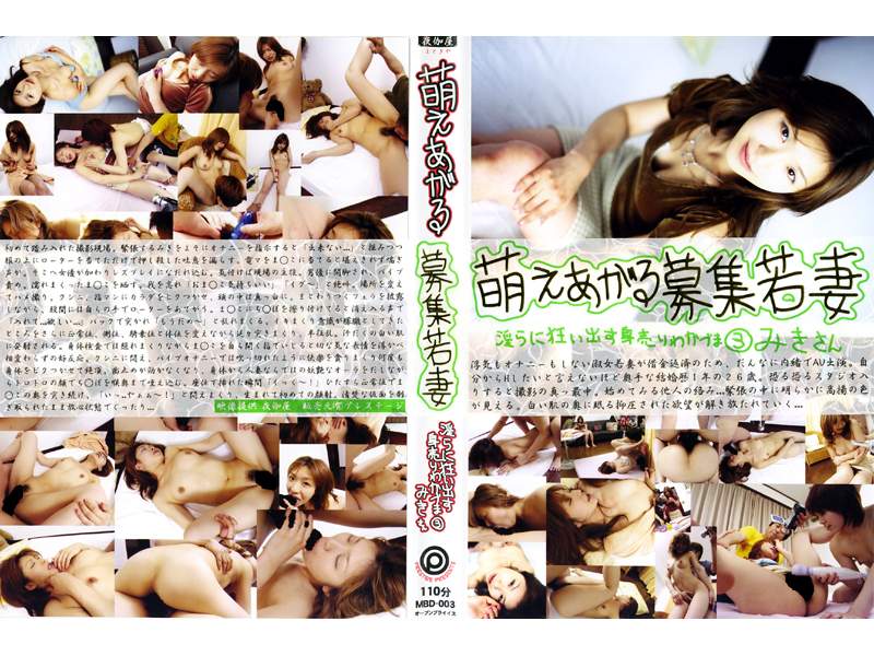 MBD-003 Miki's Crazy To Make A Sale 3 Wife Wanted Wife Indecent Raised Moe