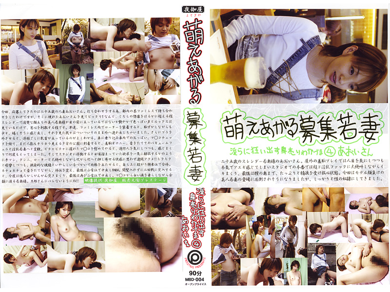 MBD-004 I Get Mad Blue Four Young Wife Sell Itself Indecently Young Wife Raised Moe Recruitment