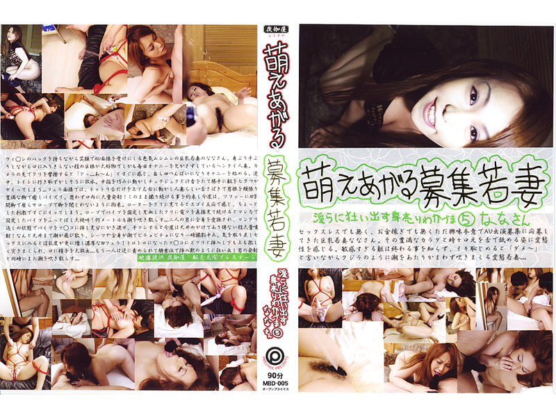 MBD-005 5 Nana's Wife Wanted Wife Sell Itself Give Rise Indecently Mad Moe