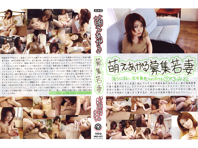 MBD-007 Yumi Sell Itself Out Seven Young Wife Crazy Indecently Young Wife Raised Moe Recruitment