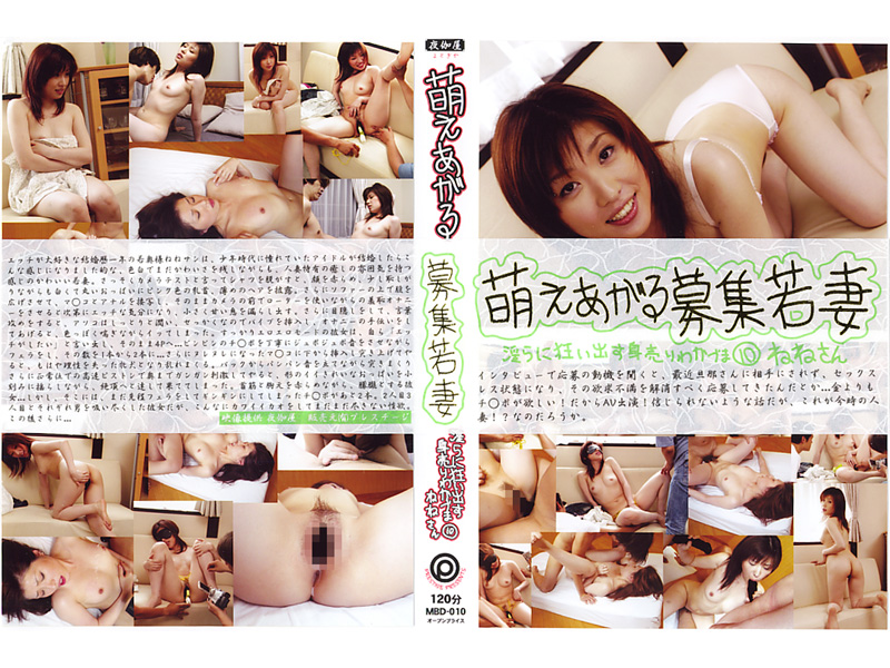 MBD-010 10 Nene's Wife Wanted Wife Sell Itself Give Rise Indecently Mad Moe