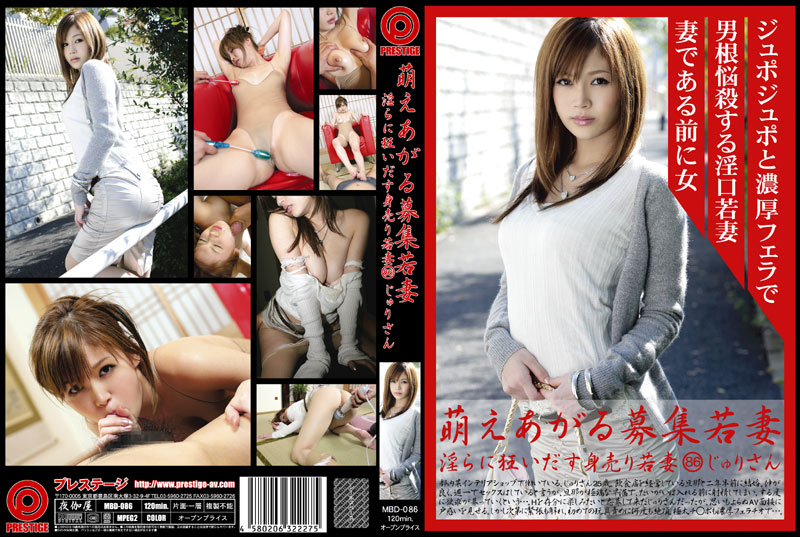 MBD-086 Mr. Juri 86 Wife Wanted Wife Sell Itself Give Rise Indecently Mad Moe