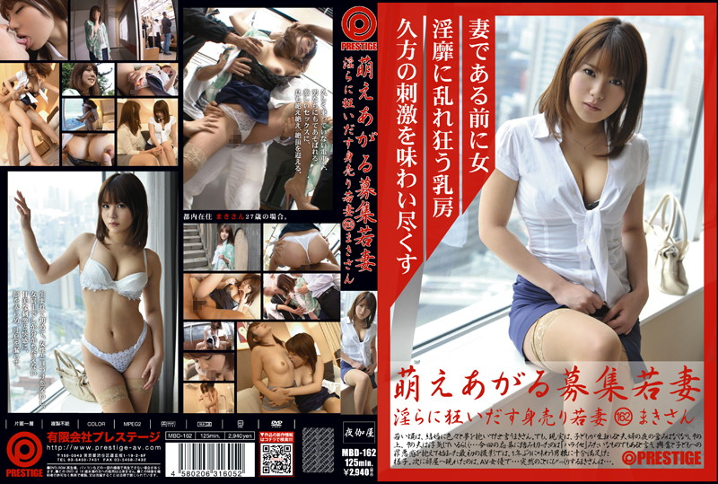 MBD-162 Maki 162 Wife Wanted Wife indecent sell itself to out insane to go up Moe